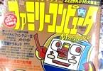 「ニンテンドークラシックミニ ファミリーコンピュータMagazine」