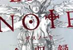 原作:大場つぐみ&漫画:小畑健「DEATH NOTE 完全収録版」