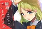 著:ひなた華月&イラスト:笹森トモエ「雛菊こころのブレイクタイム」2巻
