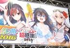 「電撃文庫 秋の祭典2016」