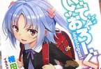 著:椎田十三、イラスト:憂姫はぐれ「いでおろーぐ!」5巻