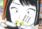 川田大智 「まかろにスイッチ」1巻