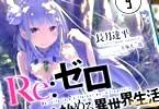 長月達平 「Re:ゼロから始める異世界生活」9巻