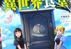 犬塚惇平 「異世界食堂」3巻
