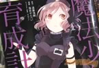 海苔せんべい コミック版「魔法少女育成計画restart」1巻