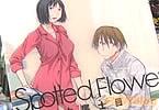 木尾士目「Spotted Flower」2巻