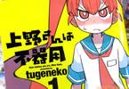 tugeneko「上野さんは不器用」1巻