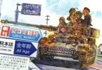 サークルあびゅうきょ工房 ガールズ&パンツァー同人誌「Battle of ZOUHAN YUURI」