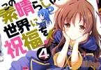 コミックス「この素晴らしい世界に祝福を!」4巻