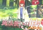 ヤマザキコレ「魔法使いの嫁」6巻アニメーションDVD付き特装版