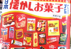 松林千宏「日本懐かしお菓子大全」