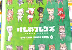 「けものフレンズ BD付オフィシャルガイドブック」2巻