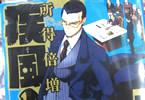 大和田秀樹「疾風の勇人」5巻