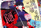 FLOWERCHILD「遠藤靖子は夜迷町に隠れてる」1巻