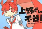 tugeneko「上野さんは不器用」2巻
