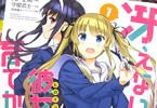 守姫武士 コミカライズ「冴えない彼女の育てかた Girls Side」1巻