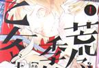 岡田麿里&絵本奈央「荒ぶる季節の乙女どもよ。」1巻