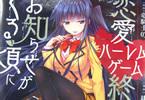 原作:竜騎士07&漫画:緋賀ゆかり「恋愛ハーレムゲーム終了のお知らせがくる頃に」1巻