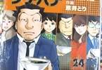 坂戸佐兵衛氏&旅井とり「めしばな刑事タチバナ」 24巻