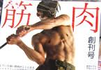 サークルマッスルレボリューション&サークルU.M.E.Project「筋肉ピクチャーズ」