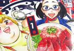 高田サンコ「海めし物語」1巻