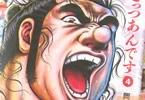岡村賢二 「ごっつあんです」4巻