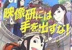 大童澄瞳「映像研には手を出すな!」1巻
