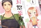 吾平「お惣菜屋とOL」1巻