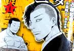 原作:永森裕二&作画:近藤和寿&脚本:須田良規「闇金ゼニガタ」1巻