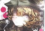 「幼女戦記」ポスター