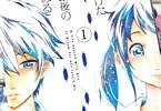 原作:ウェルザード、作画:小倉祐也のコミックス「命を分けたきみと、人生最後の夢をみる」1巻