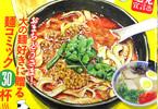 「思い出食堂 特別編集 麺 昔の味と新しい一杯」