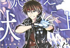 原作:秋田禎信&漫画:連「魔術士オーフェンはぐれ旅 我が呼び声に応えよ獣 上」