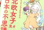 オーサ・イェークストロム「北欧女子オーサが見つけた日本の不思議」3巻
