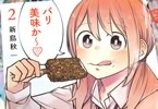 新島秋一「博多弁の女の子はかわいいと思いませんか?」2巻