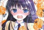 カワハラ恋「淫らな青ちゃんは勉強ができない」3巻