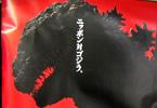 「シン・ゴジラ」BD発売