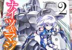 加藤拓弐 コミカライズ「ナイツ&マジック」2巻
