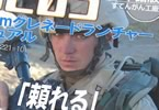 サークルすてんがん工廠 「M203グレネードランチャーマニュアル日本語版」