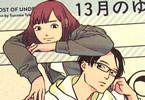 高野雀「13月のゆうれい」2巻