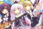 おーみや 「天使の3P!の3P!」2巻