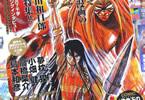 「漫画家本Vol.1 藤田和日郎本」