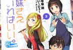 原作:平坂読、作画:い〜どぅ〜、キャラクター原案:カントク「妹さえいればいい。@comic」3巻