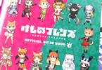 「けものフレンズオフィシャルガイドブック」3巻