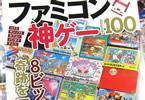 「本当に面白いファミコン神ゲーBEST100」