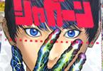 原作:金城宗幸、漫画:にしだけんすけ「ジャガーン」1巻