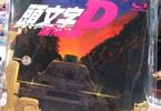 サークル○急電鉄 「頭文字P001」