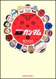 機動戦士ぶよガンダム (1) (角川コミックス・エース 154-3)