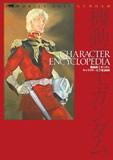機動戦士ガンダムキャラクター大全集 2009 (DENGEKI HOBBY BOOKS)