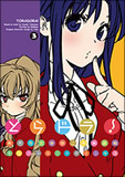 とらドラ! 3 (電撃コミックス)